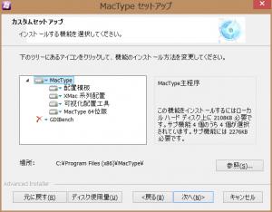 mac-install4