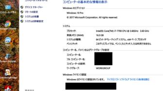 【Windows】Windows 10 Creators UpdateにてMacTypeの不具合対応パッチがでました